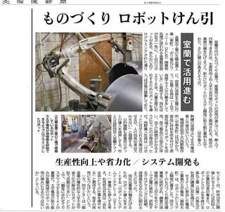 2021.4.9北海道新聞 朝刊掲載 - .jpg