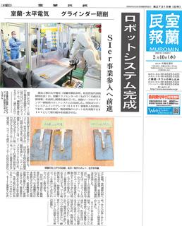 室蘭民報朝刊2021.2.10ロボットシステム完成 .png
