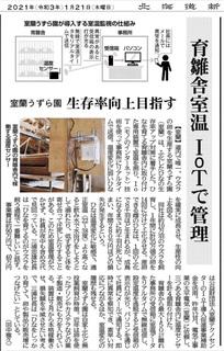 道新朝刊20210121うずら園IOT (002).jpg