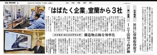 道新朝刊記事20210109.jpg